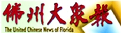 United Chinese News of Florida